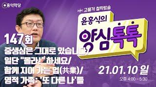 [양심톡톡 Live] 210110(일)_양심덕후들의 종교철학 도가리 방송_147회