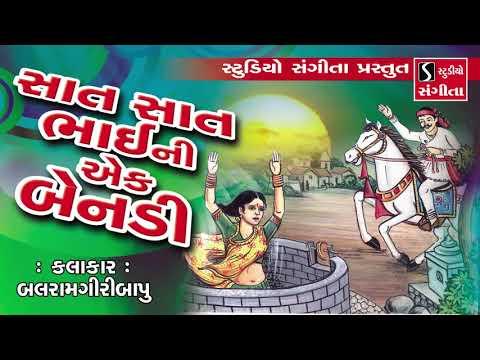 Saat Saat Bhai Ni Ek Benadi  Gujarati Lokvarta  Balramgiri Bapu