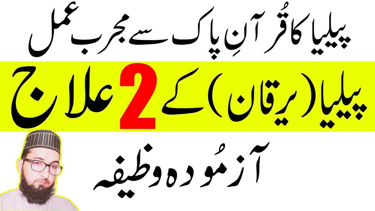 Healing Prayer For The Sick|Jaundice Disease Treatment At Home|Yarkan Ka  Ilaj In Urdu