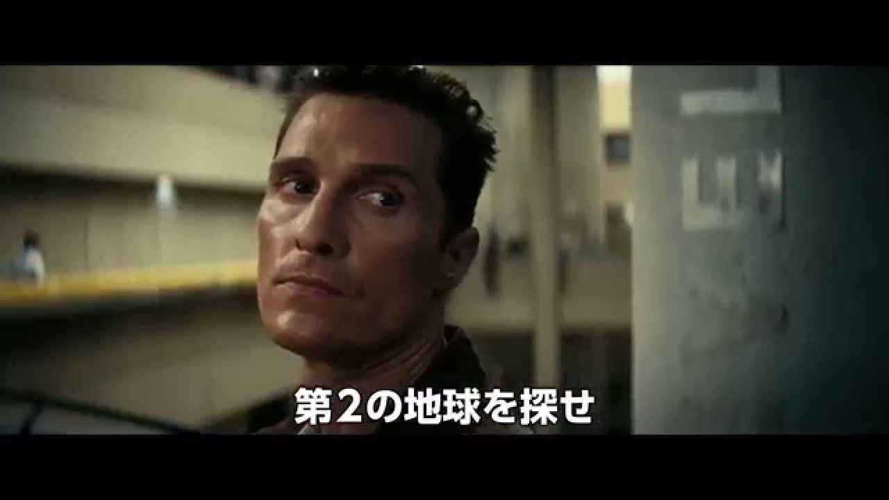 画像: 映画『インターステラー』人類の挑戦編【HD】2014年11月22日公開 www.youtube.com