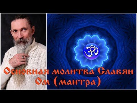 Трехлебов А.В. Основная молитва Cлавян Ом (мантра)
