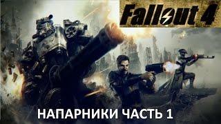 Fallout 4 Напарники часть Первая