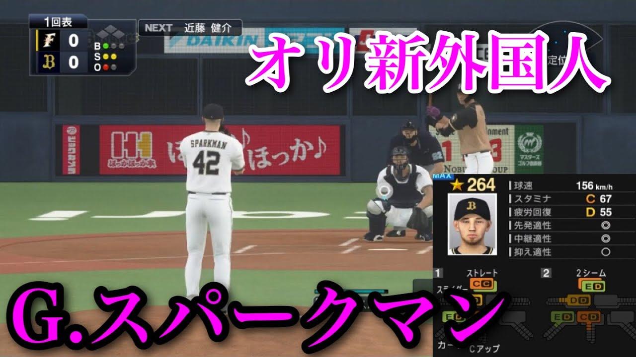 2019 バッティング フォーム プロスピ 【プロスピ2019】スペシャル打撃/投球フォーム【MLB】