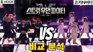 엠넷의 여성 댄스크루 배틀! 스트릿 우먼 파이터! / 훅 HOOK vs 코카N버터 경연 리뷰