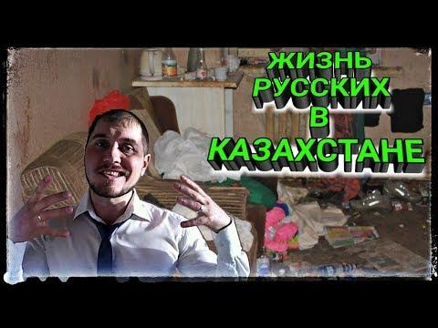КАК НА САМОМ ДЕЛЕ РУССКИЕ ЖИВУТ В КАЗАХСТАНЕ