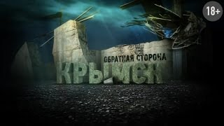 Крымск. Обратная сторона (Обманутая Россия)