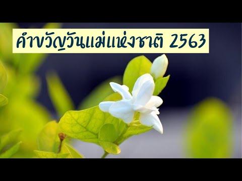 คำขวัญวันแม่ปี 2563   คำขวัญวันแม่แห่งชาติ 2563   คำขวัญวันแม่ 2563   คำขวัญวันแม่แห่งชาติ   วันแม่