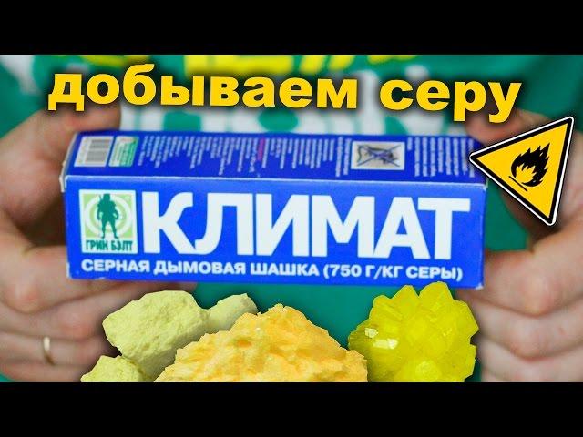 🔥 Где взять серу? Сера вещество (S) – Where to get sulfur?