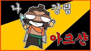 '아크샨 강림' ㅣLOL animation #아크샨 #…
