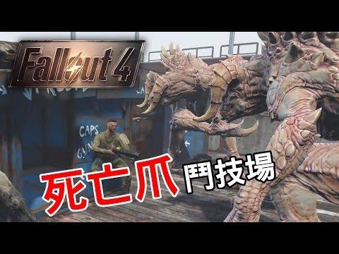 【Fallout 4】自制死亡爪鬥技場 | 槍手對死亡爪的生死之戰 |  異塵餘生4 中文字幕