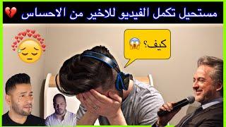 كل القصايد مروان خوري - بصوت زياد برجي، رامي عياش و غيرهم🤩لا يفوتك😍