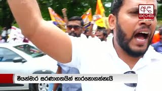 Protests against Lanka not accepting Myanmar refugees