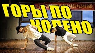 МАКС КОРЖ - ГОРЫ ПО КОЛЕНО - ТАНЕЦ #DANCEFIT
