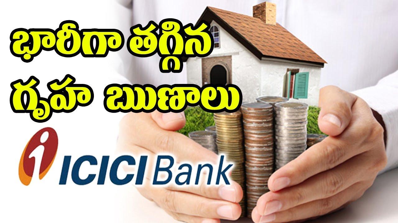 భారీగా తగ్గిన గృహ ౠణలు | ICICI Bank Reduce Home Loan ...