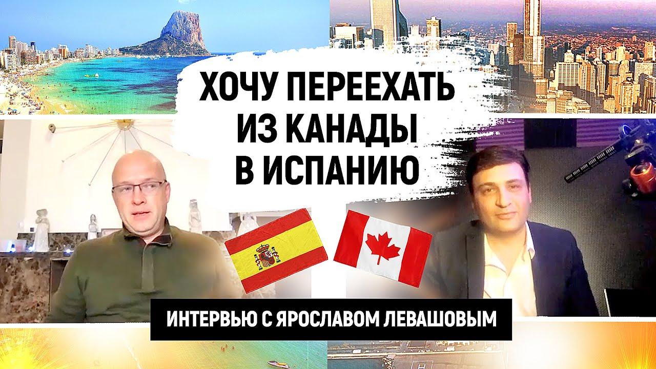 «Хочу переехать из Канады в Испанию»: интервью с Ярославом Левашовым.