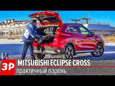 Все плюсы и недостатки нового кроссовера Mitsubishi Eclipse Cross