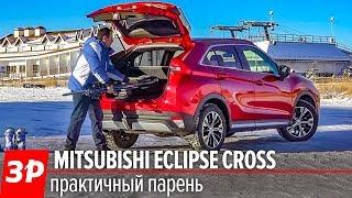 Все плюсы и недостатки Mitsubishi Eclipse Cross 2019
