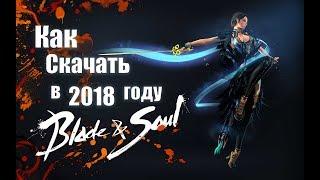 Как скачать Blade and Soul 🔥 (РуОфф, системные требования 2018)
