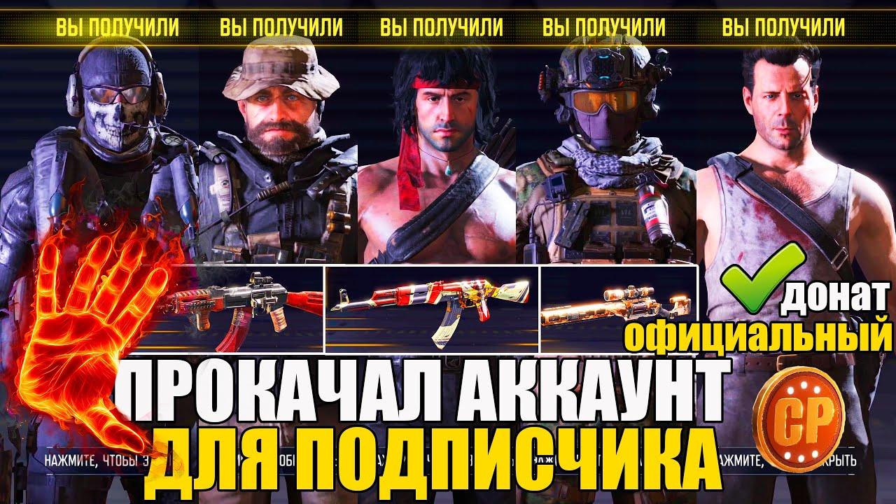 Открываю Лучшие Скины на Аккаунте для Подписчика. Уникальное Оружие и Персонажи Call of Duty mobile