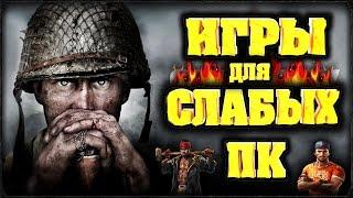 ТОП 10 ИГР 2017 ДЛЯ СЛАБЫХ ПК