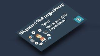 Введение в WEB разработку. Урок 1. Web разработка - Введение