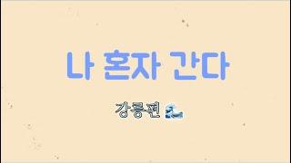 강릉 나홀로 뚜벅이 당일치기여행 (바다+먹방+빵순례+소…