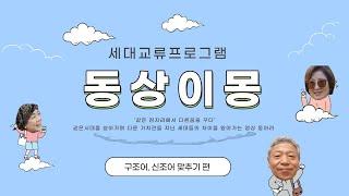 [시립노원노인종합복지관] 영상동아리 동상이몽 첫 영상 …