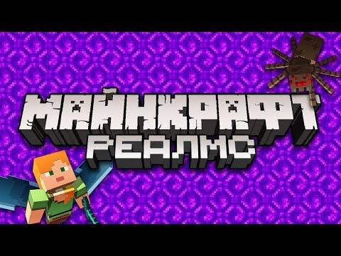 Что такое Minecraft Realms (Реалмс)? | Майнкрафт Открытия