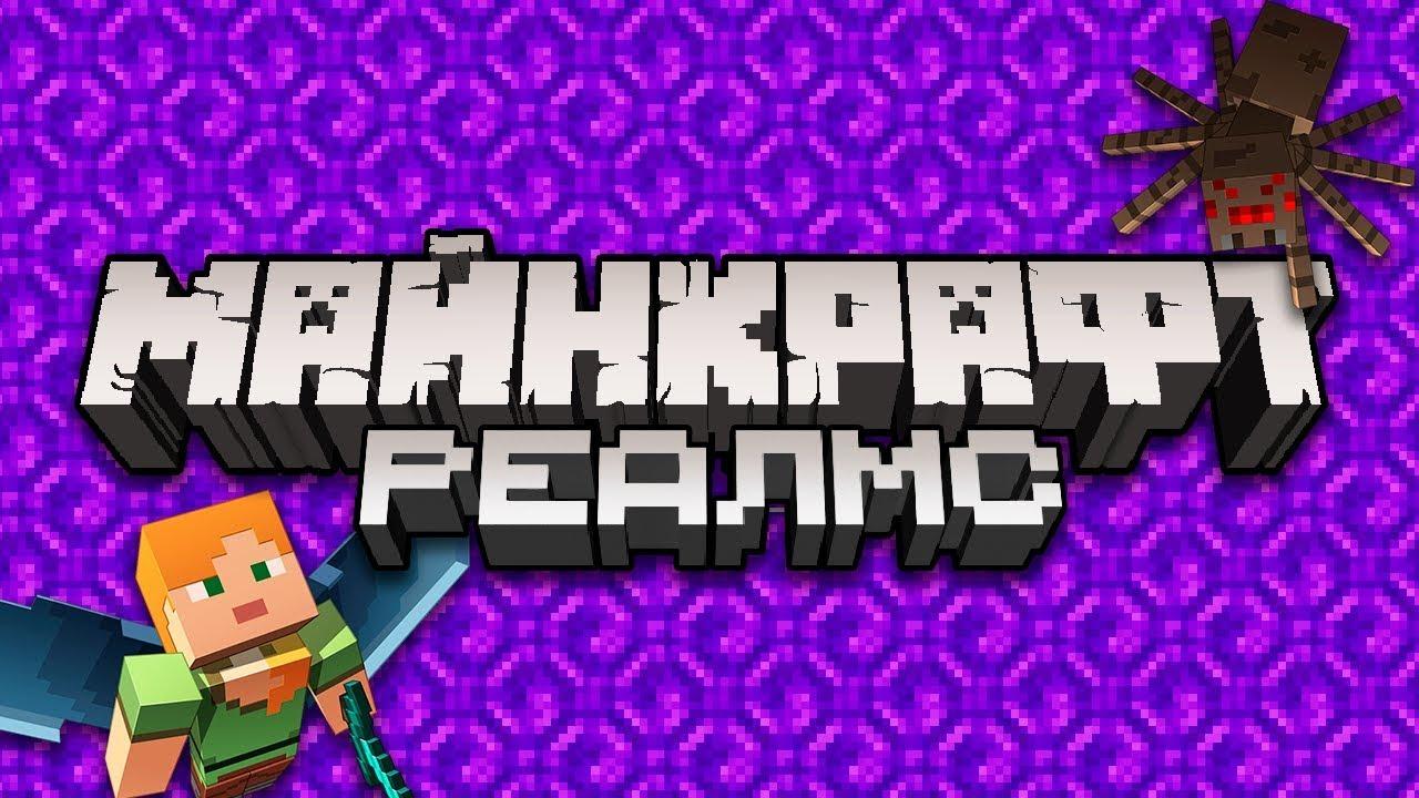 Download Что такое Minecraft Realms (Реалмс)? | Майнкрафт Открытия