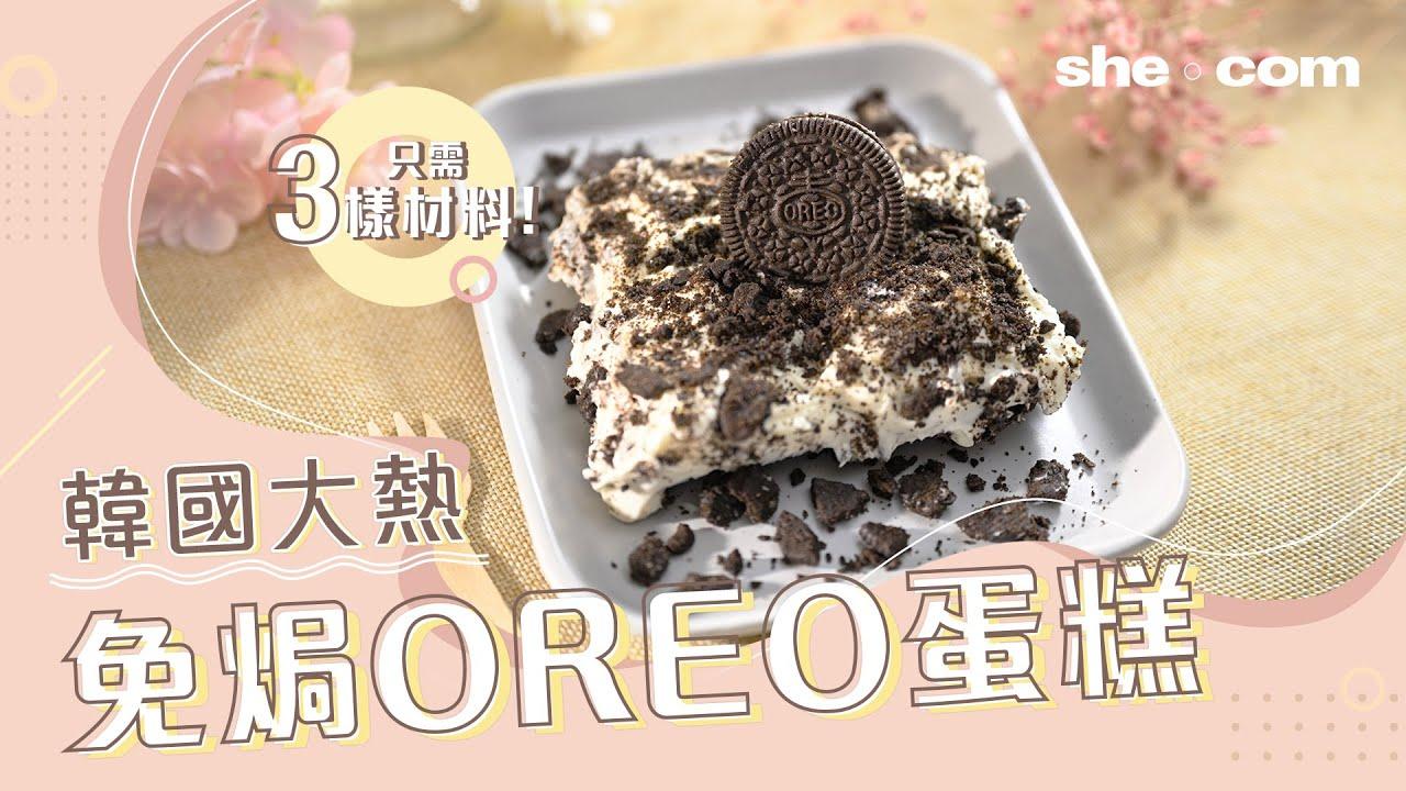 只需3樣材料!韓國大熱免焗Oreo蛋糕 |she.com - YouTube