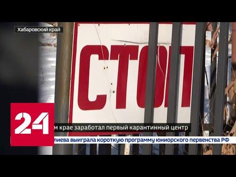 В Хабаровском крае заработал первый карантинный центр - Россия 24