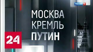 Москва. Кремль. Путин. От 09.06.19