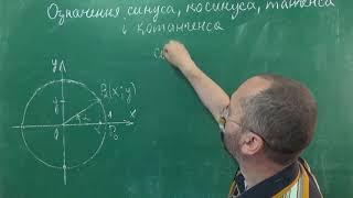 Тема 1 Урок 2 Означення тригонометричних функцій - Алгебра 10 клас