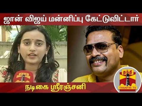 Actor John Vijay apologised to me - Actress Sriranjani | Thanthi TV