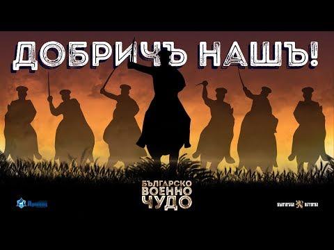 Българско военно чудо: Битката при Добрич thumbnail