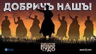 Българско военно чудо: Битката при Добрич