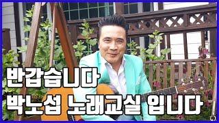 박노섭 노래교실 인사말