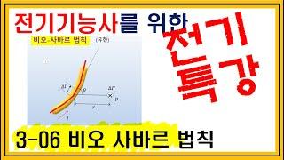 3-06 전기기능사 필기 (비오 사바르 법칙)