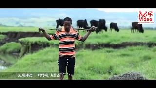 Wasihun Hunegnaw - Belmiragn Egre በል ምራኝ እግሬ New Ethiopian Traditional Music 2014 (Official Video)