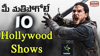 10 Best Tv Shows in Disney+ HotStar | ఇప్పుడే చూడవలసిన 10 బెస్ట్ షోస్ | Filmy Geeks