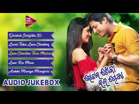 Audio Jukebox - Local Toka Love Chokha Odia Movie 2018 | Babushan, Sunmeera