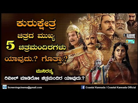 Kurukshetra 5 main theater in Bangalore | Muniratna Reveal 5 Theater list