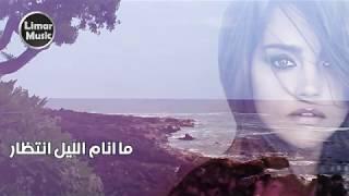 حبك بحر مالو حدود - رونيت خوري