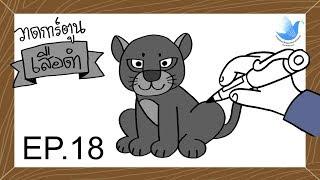 วาดการ์ตูนเสือดำด้วยขั้นตอนง่ายๆ EP.18