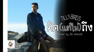 คิด(แต่ไม่)ถึง [Same Page?] - Tilly Birds (Cover by EK Warasit) Prod. by Natdanai , Wissuta