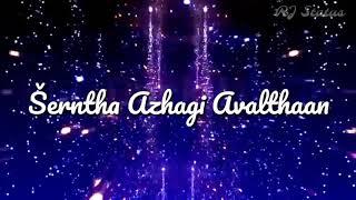 Aaha enbargal song lyrics| Download👇 | Vaseegara | Tamil whatsapp status | RJ status