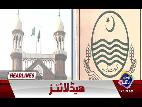 News Headlines | 12:00 AM | 25 April 2018 | Lahore Rang