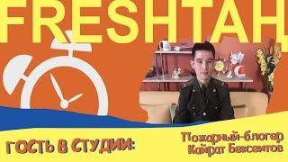 Пожарный-блогер Кайрат Бексеитов. FreshTan. Гость в студии. 17.04.19