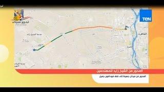 صباح الورد | أحوال الطرق والزحمة  اليوم 26 أبريل 2017
