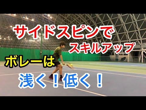 【みんラボ】駒田研究員のボレーテクニック練習Part2 サイドスピンでスキルアップ